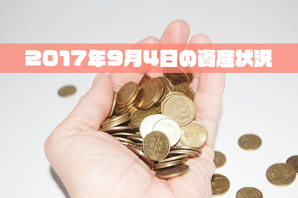 2017年9月4日の資産状況【34,880,626円】