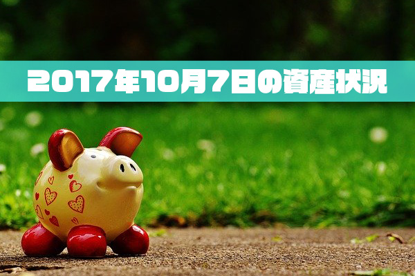 2017年10月7日の資産状況【35,381,528円】