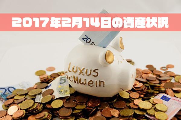 2017年2月14日の資産状況【32,220,348円】