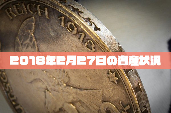 2018年2月27日の資産状況【23,194,858円】