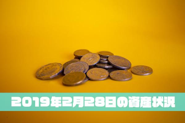 2019年2月28日の資産状況【24,644,291円】
