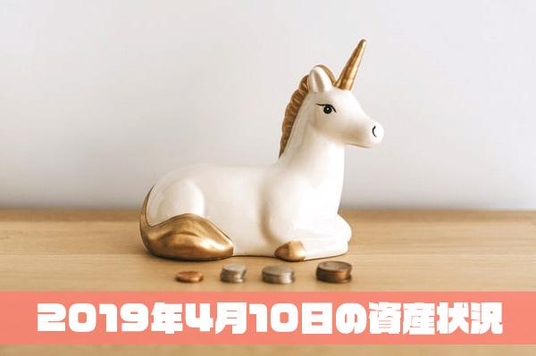 2019年4月10日の資産状況【25,509,331円】