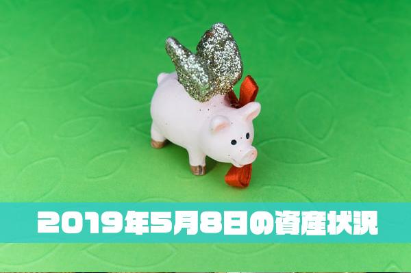 2019年5月8日の資産状況【25,642,718円】