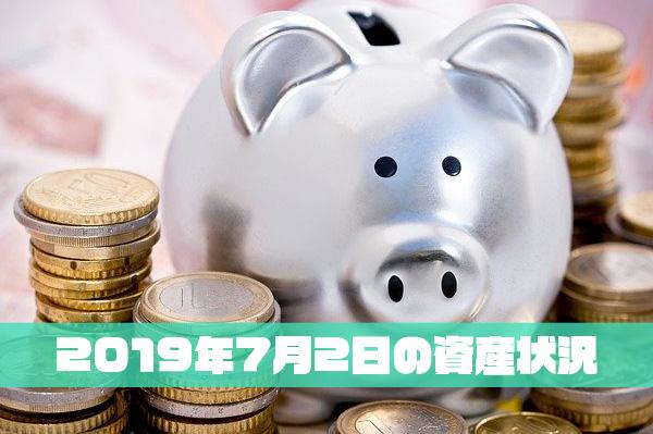 2019年7月2日の資産状況【25,608,396円】