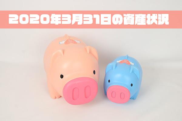 2020年3月31日の資産状況【30代貯金額】