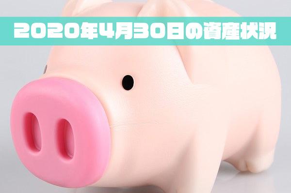2020年4月30日の資産状況【30代独身女性】