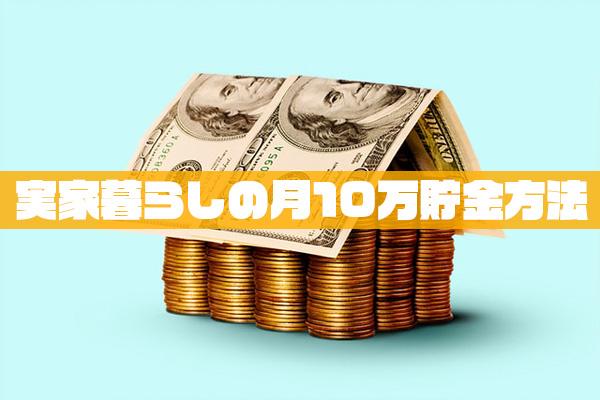 実家暮らしの月10万貯金方法【手取り11万円+副業】