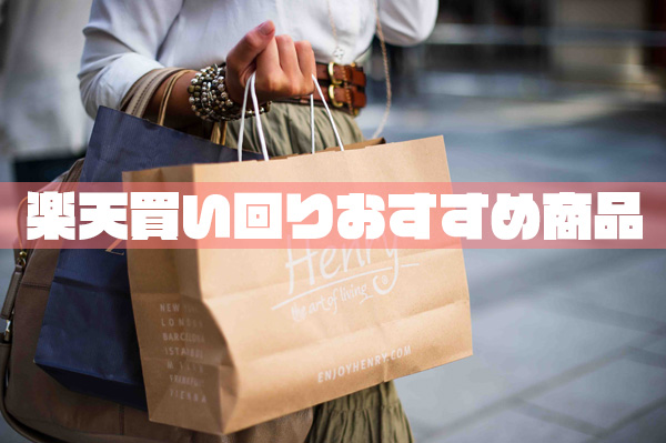 楽天市場買いまわりおすすめ1,000円付近商品 ポイント上限