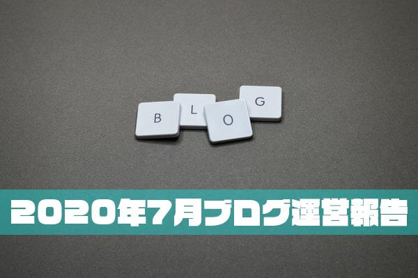 ブログ初めて1か月! 2020年7月ブログ運営報告