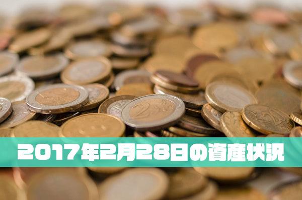 2017年2月28日の資産状況【32,890,320円】
