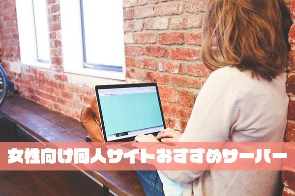 女性向け同人サイトおすすめサーバー【アダルト・成人向け可能】