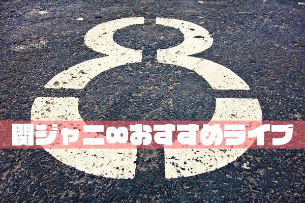 関ジャニ∞ライブDVD・BDおすすめ
