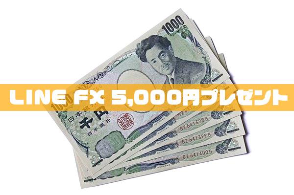 5,000円プレゼント!LINE FX口座開設&新規1Lot以上の取引で