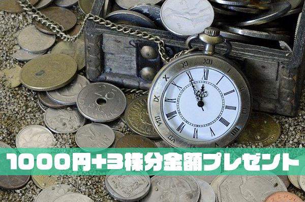 LINE証券口座開設で1000円+最高3株分の購入金額プレゼント!