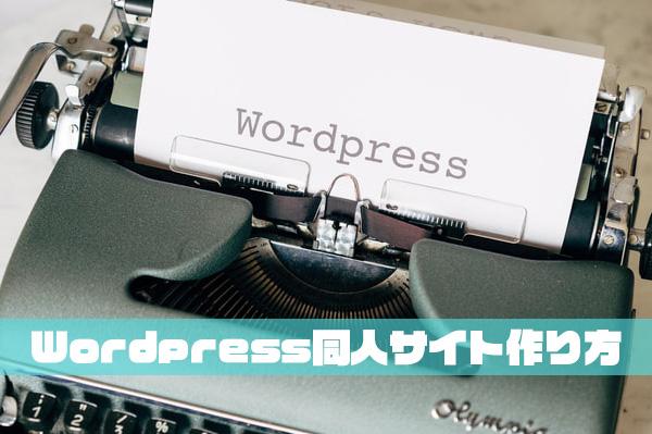 wordpressで個人同人サイトの作り方